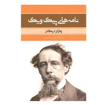 کتاب نامه های پیک ویک اثر چارلز دیکنز
