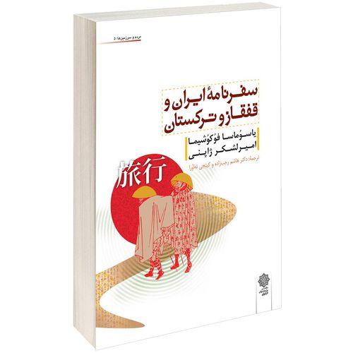 کتاب سفرنامه ایران و قفقاز و ترکستان اثر یاسوماسا فوکوشیما