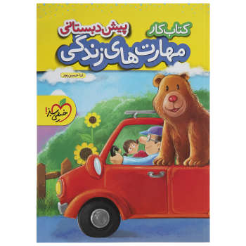 کتاب کار مهارت های زندگی پیش دبستانی اثر ثنا حسین پور