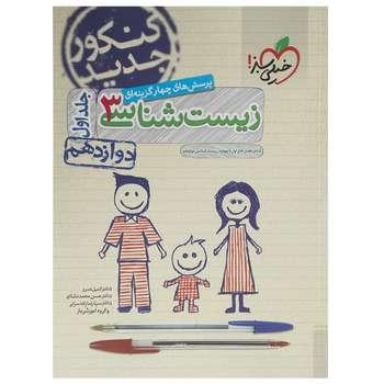کتاب پرسش های چهار گزینه ای زیست شناسی 3 جلد اول اثر دکتر کمیل ناصری