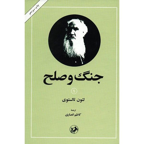 کتاب جنگ و صلح اثر لئون تالستوی - دو جلدی