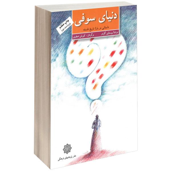 کتاب دنیای سوفی اثر یوستاین گاردر