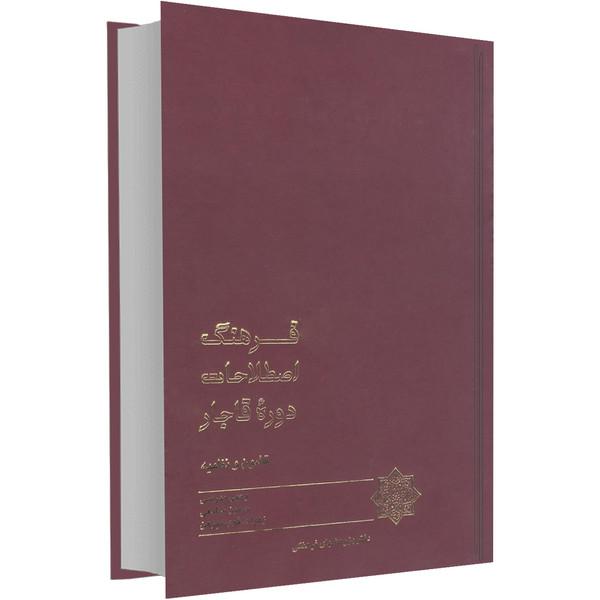 کتاب فرهنگ اصطلاحات دوره قاجار اثر یحیی مدرسی