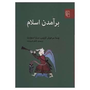 کتاب برآمدن اسلام اثر وستا سرخوش کرتیس