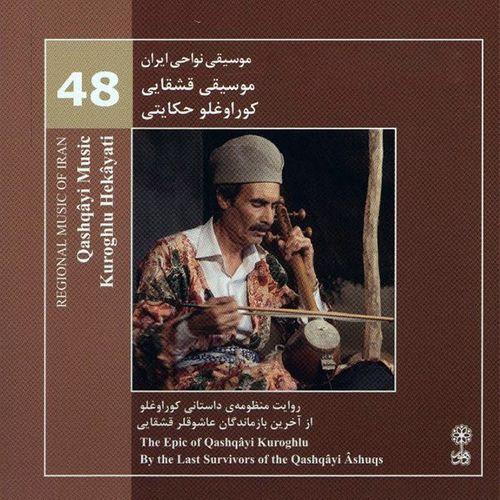 آلبوم موسیقی نواحی ایران 48 - موسیقی قشقایی - کور اوغلو حکایتی