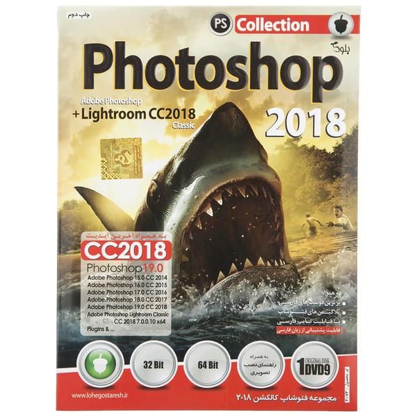 نرم افزار Photoshop 2018 نشر بلوط