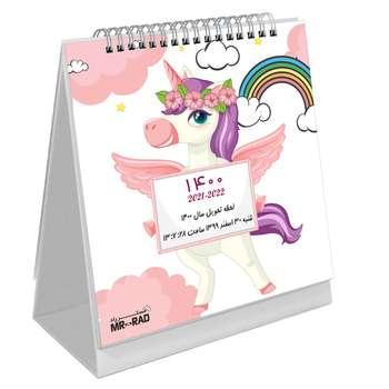 تقویم رومیزی سال 1400 مستر راد طرح اسب تک شاخ کد unicorn 1350