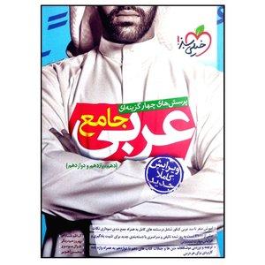 کتاب عربی جامع تست چاپ 1400 اثرجمعی از نویسندگان انتشارات خیلی سبز
