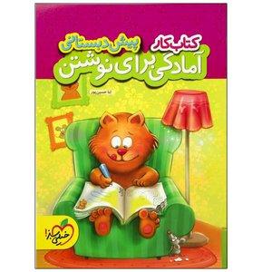 کتاب کار آمادگی برای نوشتن پیش دبستانی اثر ثنا حسین پور انتشارات خیلی سبز