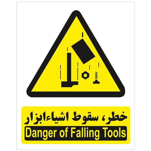 برچسب هشدار دهنده  سقوط اشیاء ابزار بسته 4 عددی