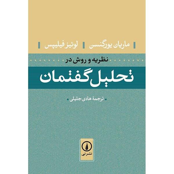 کتاب نظریه و روش در تحلیل گفتمان اثر ماریان یورگنسن