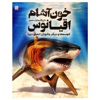 کتاب دایره المعارف مصور خون آشام اقیانوس اثر درک هاروی