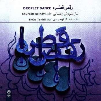 آلبوم موسیقی رقص قطره - شورش رعنایی، عماد توحیدی