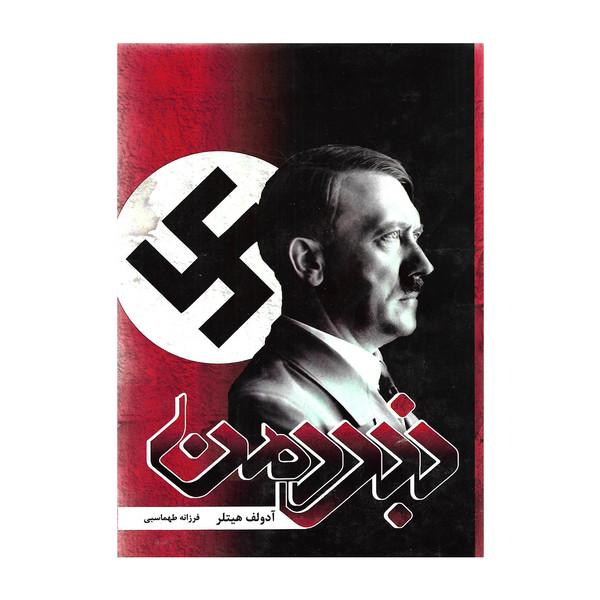 کتاب نبرد من اثر آدولف هیتلر