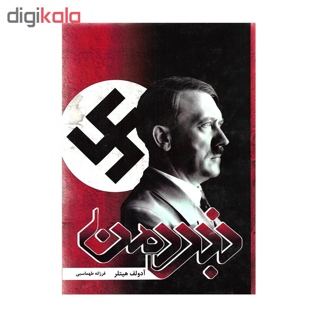 خرید                      کتاب نبرد من اثر آدولف هیتلر