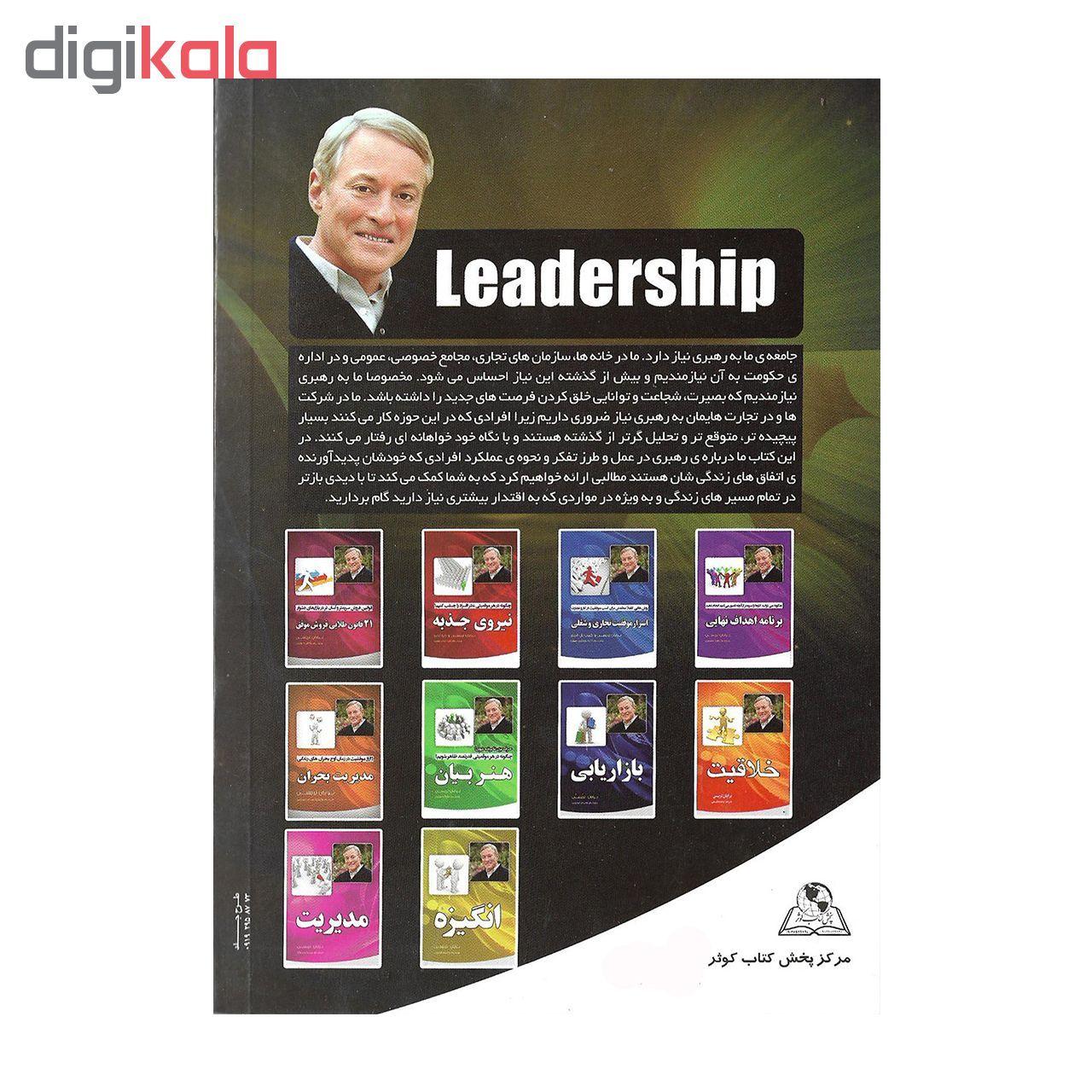 کتاب رهبری اثر برایان تریسی main 1 2