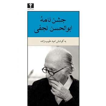 کتاب جشن نامه ابوالحسن نجفی اثر امید طبیب زاده