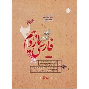 کتاب فارسی یازدهم اثر حمید طالب تبار