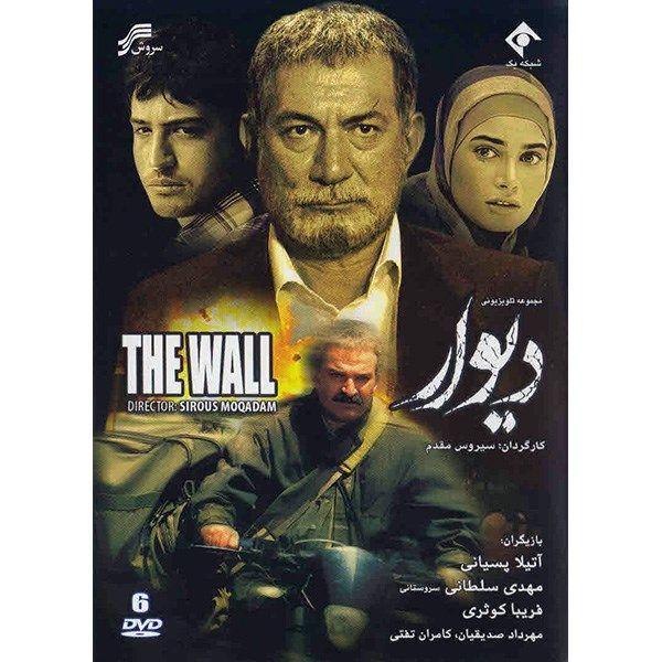 سریال تلویزیونی دیوار