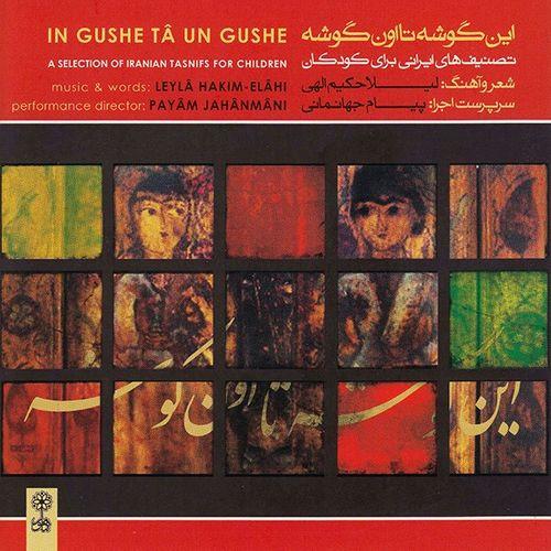 آلبوم موسیقی این گوشه تا اون گوشه تصنیف های ایرانی برای کودکان اثر لیلا حکیم الهی