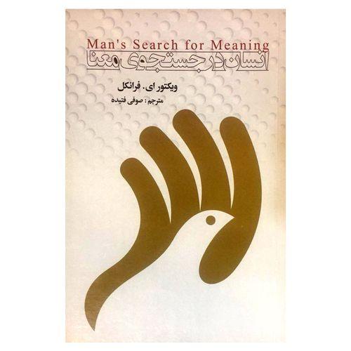کتاب انسان در جستجوی معنا اثر ویکتور ای.فرانکل