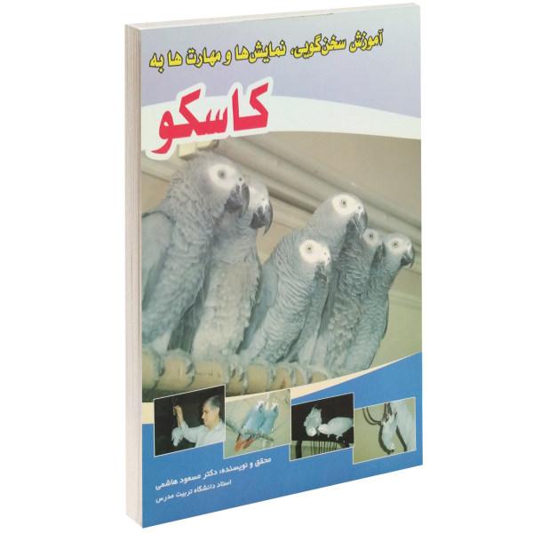 کتاب آموزش سخن گویی، نمایش ها و مهارت ها به کاسکو اثر مسعود هاشمی