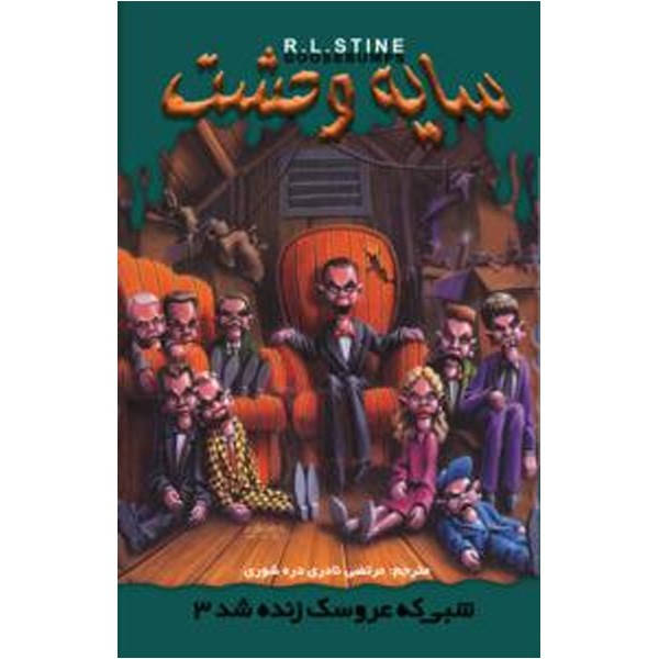 خرید                      کتاب شبی که عروسک زنده شد 3 اثر آر. ال. استاین - سایه وحشت 28