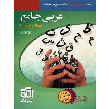 کتاب عربی جامع نظام جدید اثر ایادفیلی