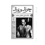 کتاب چرند و پرند اثر علامه علی اکبر دهخدا