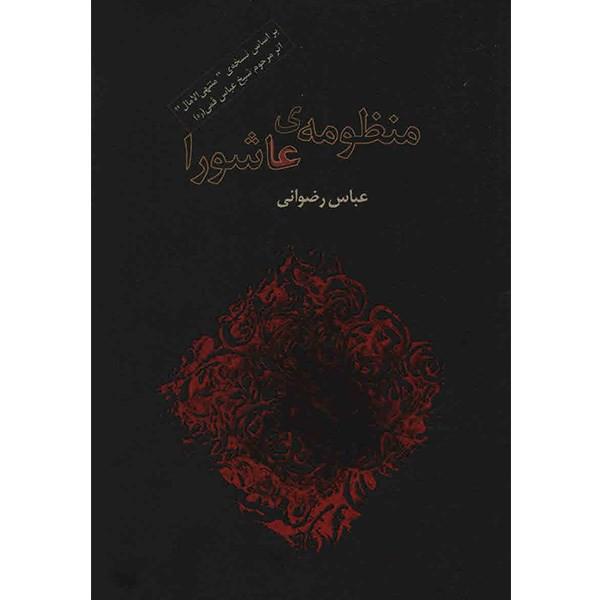 کتاب منظومه ی عاشورا اثر عباس رضوانی