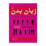 کتاب زبان بدن اثر آلن و باربارا پیز thumb