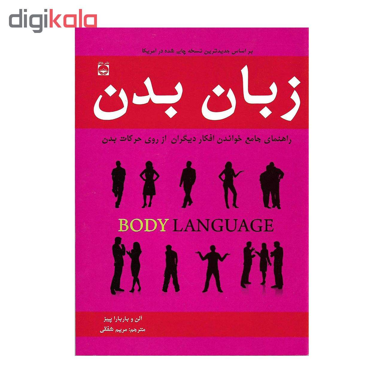 کتاب زبان بدن اثر آلن و باربارا پیز main 1 1