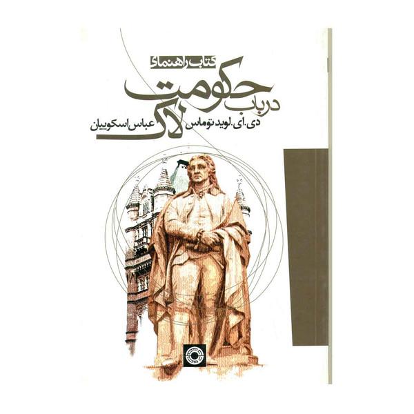 کتاب در باب حکومت لاک اثر دی. ای. لوید توماس