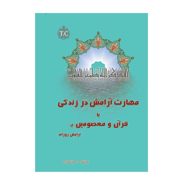 کتاب مهارت آرامش در زندگی با قرآن و معصومین(ع) اثر عرفان خزایی انتشارات انسان برتر