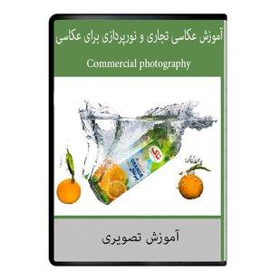 نرم افزار آموزش عکاسی تجاری و نورپردازینشر دیجیتال
