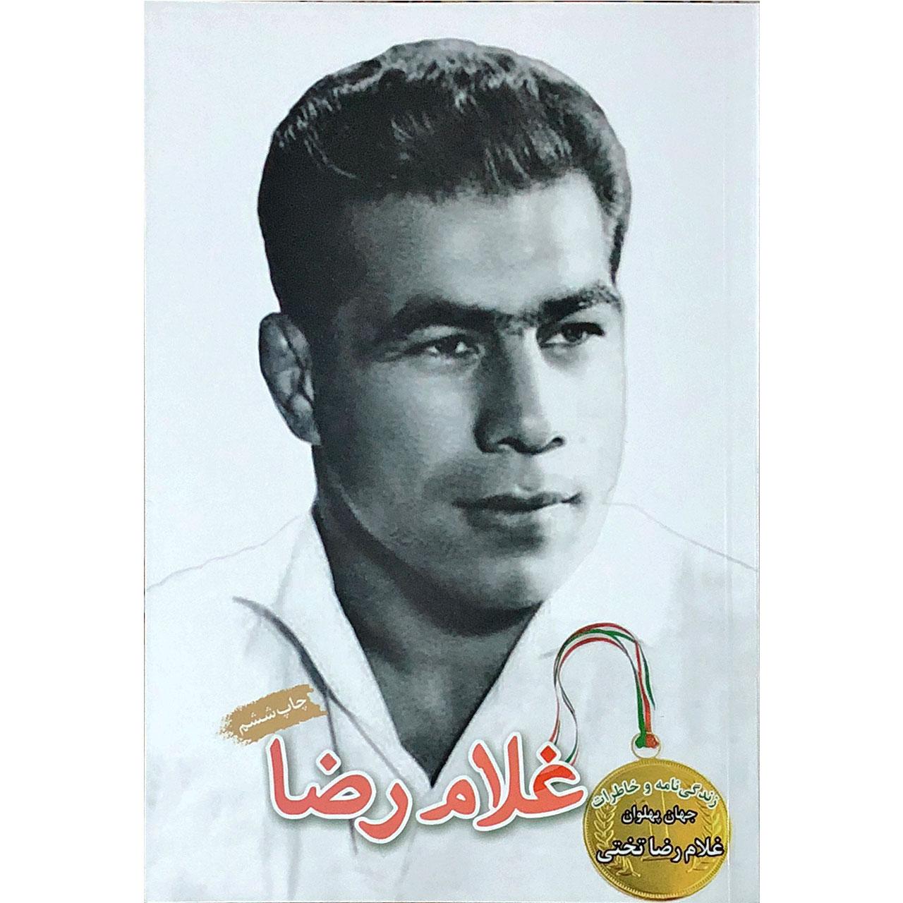خرید                      کتاب غلامرضا اثر جمعی از نویسندگان انتشارات شهید ابراهیم هادی