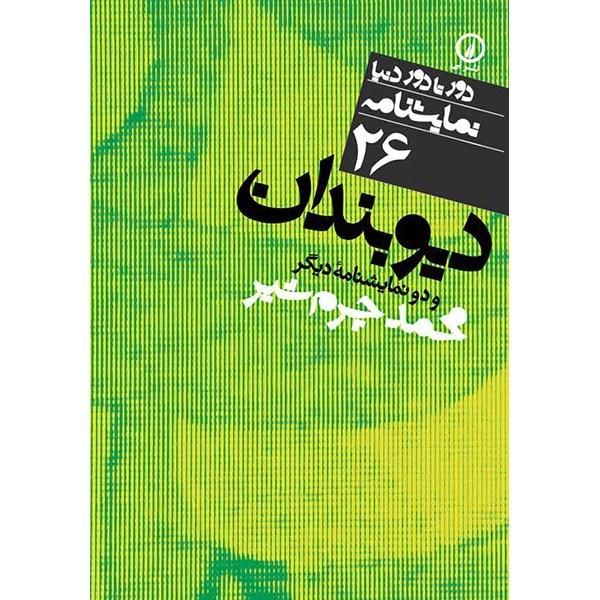 خرید                      کتاب دیوبندان و دو نمایشنامه دیگر اثر محمد چرم شیر