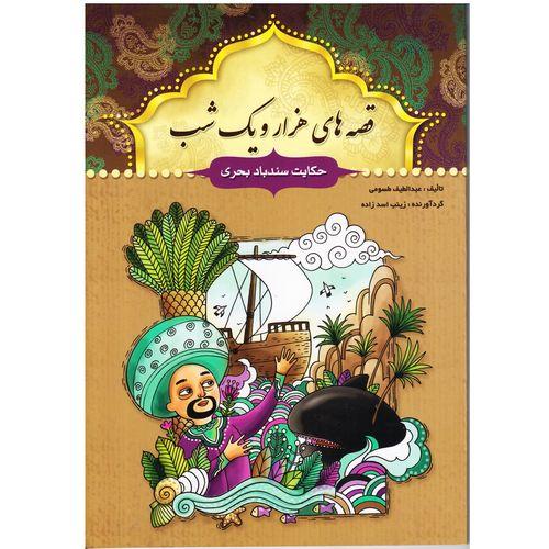 کتاب قصه های هزارو یک شب حکایت سندباد بحری اثر عبدالطیف طسومی