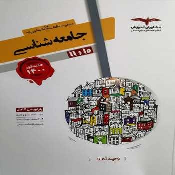 کتاب جامعه شناسی 10 و 11 کنکور 1400 اثر وحید تمنا انتشارات مشاوران آموزش