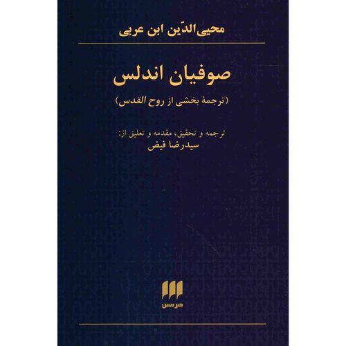 کتاب صوفیان اندلس اثر محیی الدین ابن عربی