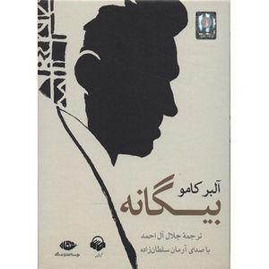 کتاب صوتی بیگانه اثر آلبر کامو