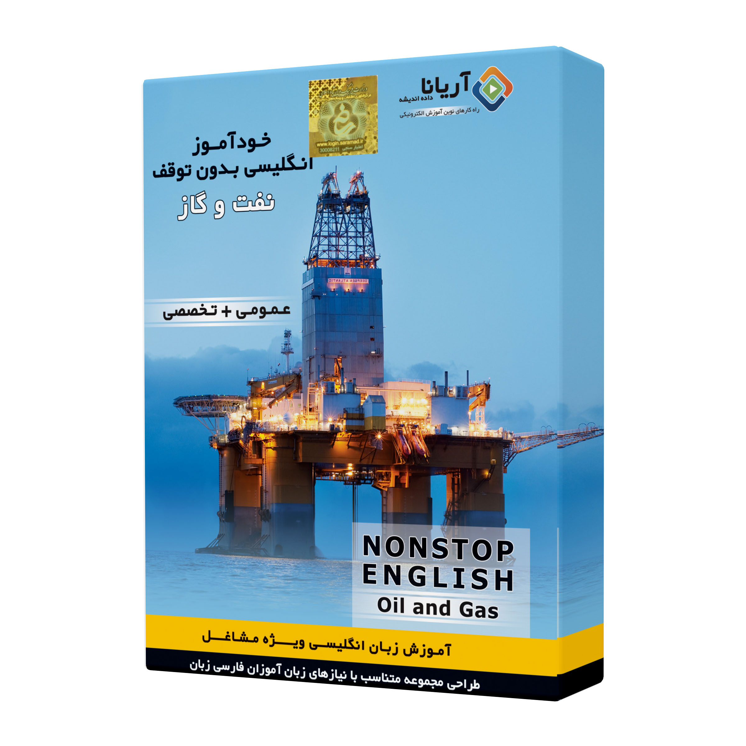 نرم آموزش زبان انگلیسی نفت و گاز نشر آریانا داده اندیشه
