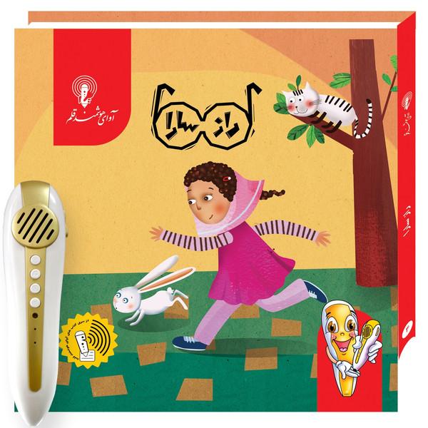 قلم قصه گوی کودک دو زبانه آوای هوشمند قلم طرح راز سارا