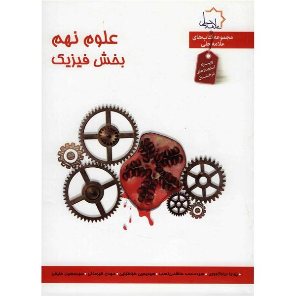 کتاب علوم نهم بخش فیزیک انتشارات حلی اثر پوریا دیارکجوری