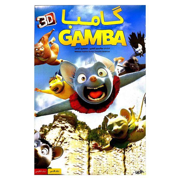انیمیشن گامبا اثر یوشیهیرو کوموری و توموهیرو کاوامورا