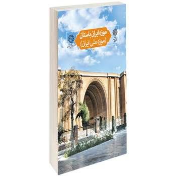 کتاب موزہ ایران باستان اثر اسکندر مختاری طالقانی