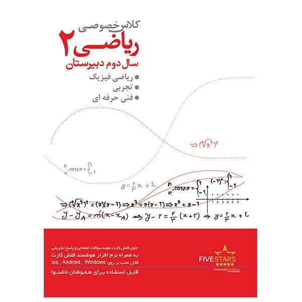 نرم افزار فرایند شبکه خاورمیانه آموزش ریاضی 2 سال دوم رشته ریاضی فیزیک تجربی فنی حرفه ای