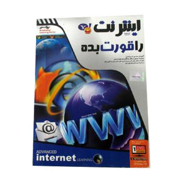 نرم افزار آموزش اینترنت را قورت بده نشر نیاز
