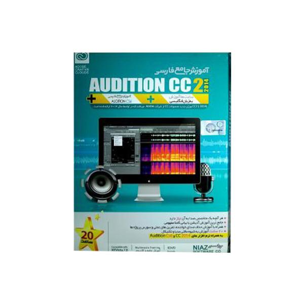 نرم افزار آموزش Audition CC2 2014 نشر نیاز