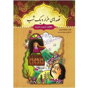 کتاب قصه های هزارو یک شب حکایت عزيز و عزيزه اثر عبدالطیف طسومی